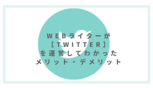導入文がスラスラ書けるようになる?WEBライターがTwitterを運営してみてわかったメリット・デメリット