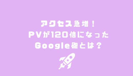 Googleアプリ『おすすめの記事』に掲載されてPV急増!ブログアクセス数が120倍になったグーグル砲とは?