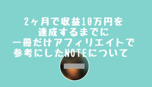 【manablog】2ヶ月で収益10万円を達成するまでに一冊だけアフィリエイトで参考にしたnoteについて