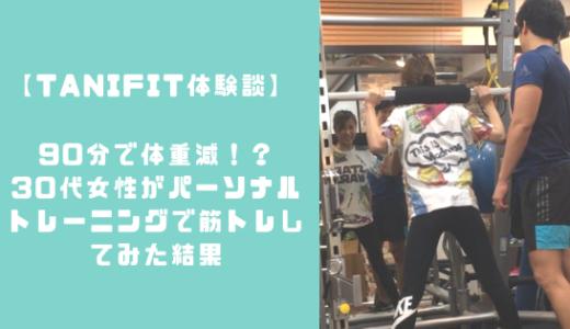 【TANIFIT体験談】90分で体重減!?30代女性がパーソナルトレーニングで筋トレしてみた結果