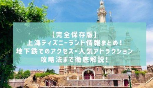 【完全保存版】上海ディズニーランド情報まとめ!地下鉄でのアクセス・人気アトラクション攻略法【徹底解説】