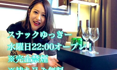 【祝!オープン1ヶ月】仮想スナックゆっきーの営業記録とメリット・デメリット