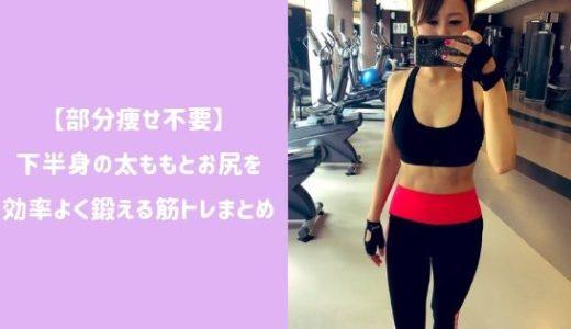 【部分痩せ不要】下半身の太ももとお尻を効率よく鍛える筋トレまとめ