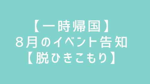 【イベント告知】一時帰国する8月に3つのオフラインのイベントをします【脱ひきこもり】