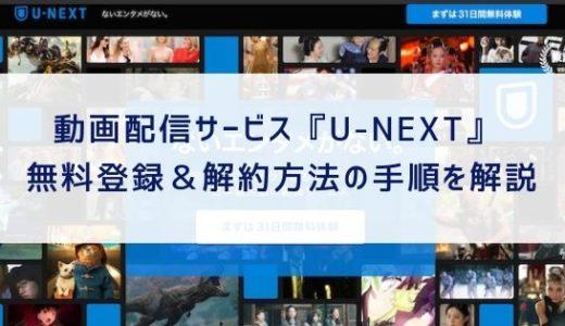 U-NEXTの無料登録と解約方法の手順