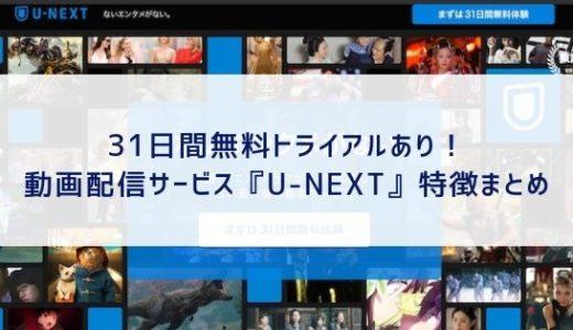 31日間無料トライアルあり!動画配信サービスU-NEXTの特徴まとめ
