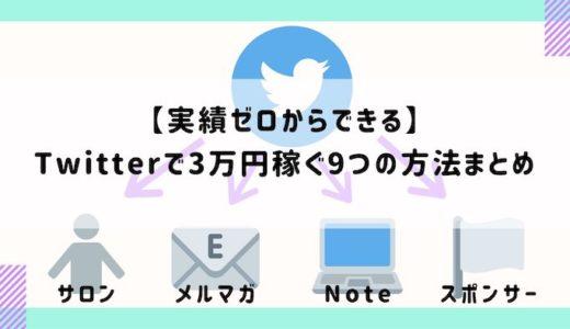 実績ゼロからできる!Twitterで3万円を稼ぐ9つの方法まとめ