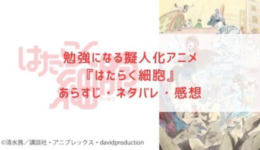 【ネタバレ】はたらく細胞アニメ3話「インフルエンザ」あらすじと感想:免疫系が大活躍!