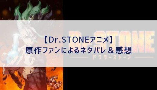 Dr.STONEアニメ10話「薄っぺら同盟」ネタバレ・感想・あらすじ:ゲンのファンは見逃し厳禁!