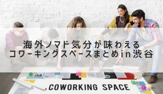 ドロップインOK!海外ノマド気分が味わえる渋谷のコワーキングスペースまとめ