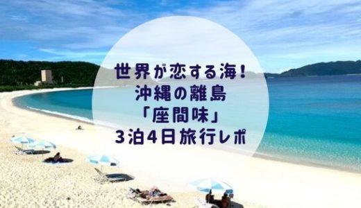 世界が恋する海!沖縄の離島「座間味」3泊4日旅行レポ