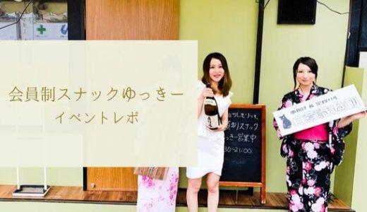【イベントレポート】「会員制スナックゆっきー」念願のOPEN!大盛況の誕生日イベントでした