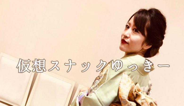 【イベント告知】9/22(日)リアルスナックゆっきーを開催します!