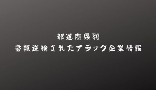 【大阪】書類送検されたブラック企業一覧と見分け方まとめ
