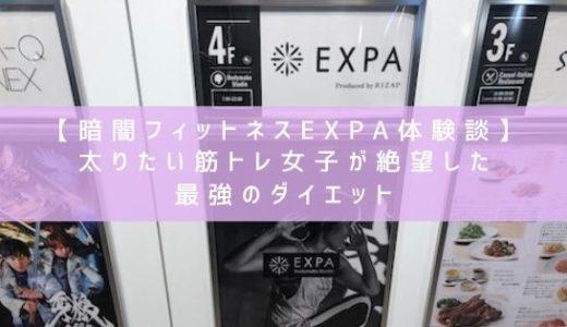【暗闇フィットネスEXPA】30代筋トレ女子が体験した予想外の結末【隠キャOK】