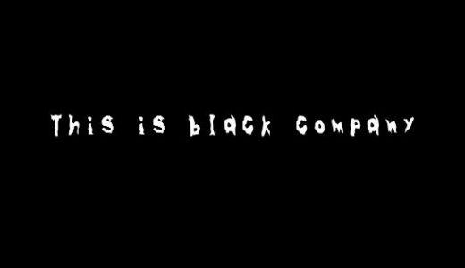【同調圧力】ブラック企業で残業100時間の元社畜が語る実態【銭ゲバ】