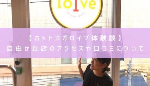【画像あり】女性専用ホットヨガスタジオ「ロイブ」自由が丘店のアクセス・口コミ・体験談