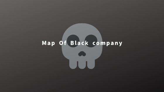 想像以上にエグい!?無料ツールのブラック企業マップが優秀すぎた件!