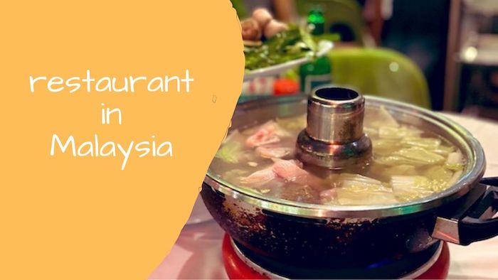 【リピート確定】グルメ女子が選ぶ日本人に最適なマレーシアのレストラン【厳選】