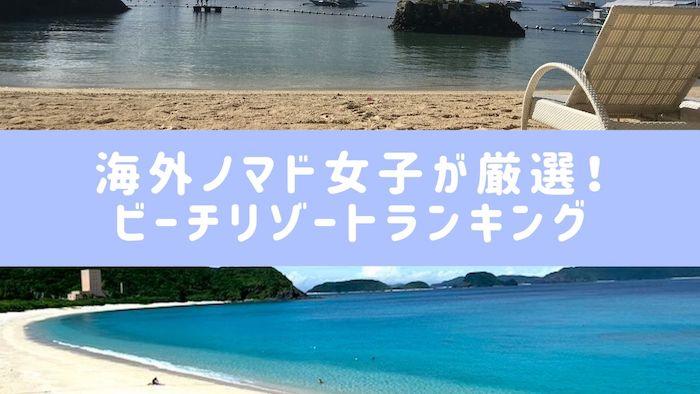 【全部行った】海外ノマド女子が選ぶビーチリゾートランキング