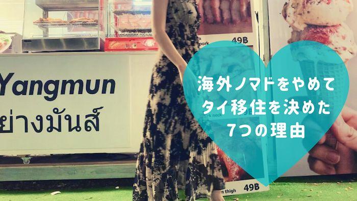 【着地点】海外ノマド生活をやめてまでタイ移住をした7つの理由【最高】