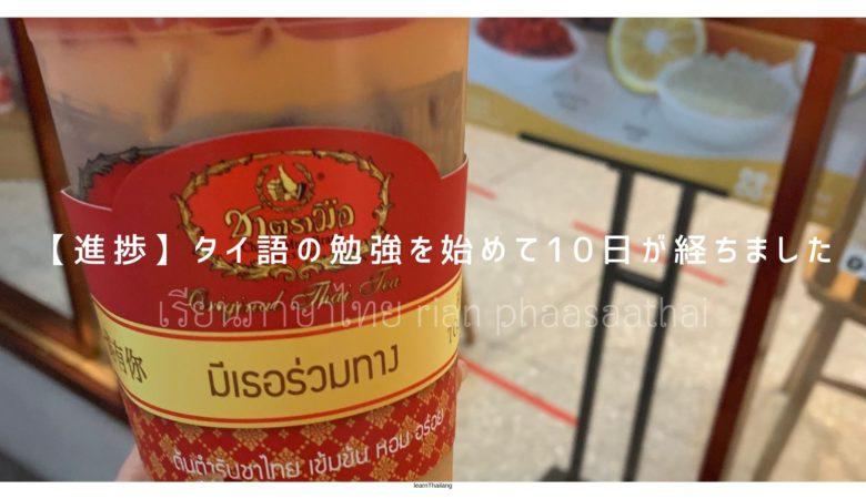 【タイ語】アラサー女がタイ語の勉強をはじめて10日が経ちました【進捗】