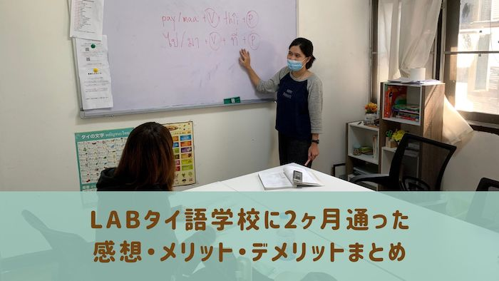 LABタイ語学校に2ヶ月通った感想・メリット・デメリットまとめ【PR】