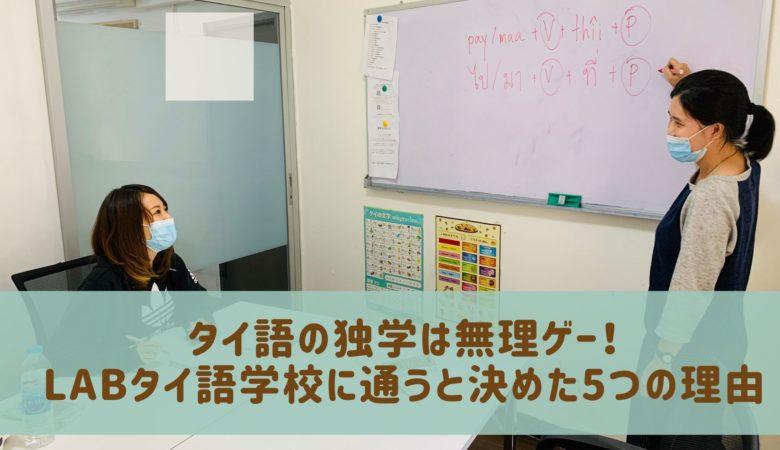 タイ語の独学は無理ゲー!LABタイ語学校に通うと決めた5つの理由【PR】