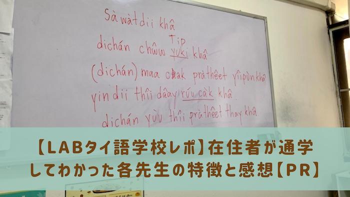 【LABタイ語学校レポ】在住者が通学してわかった各先生の特徴と感想【PR】